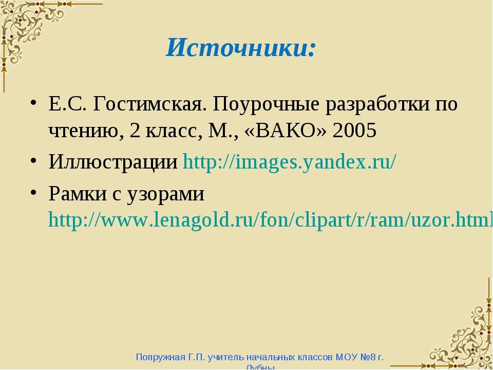 Источники: Е.С. Гостимская. Поурочные разработки по чтению, 2 класс, М., «ВАК...