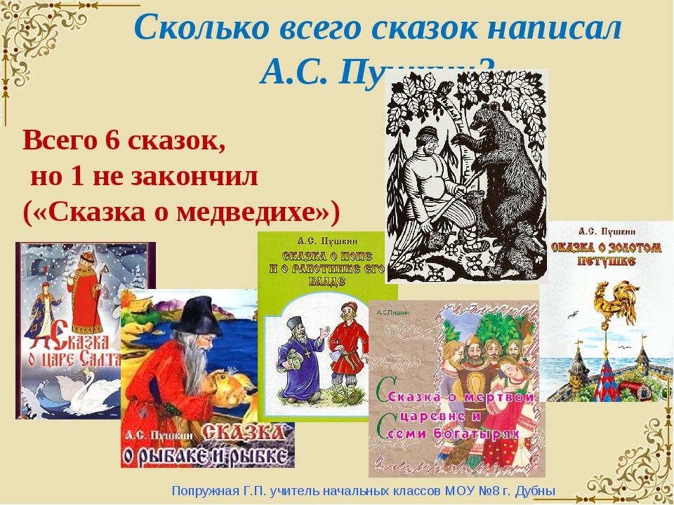 Сколько всего сказок написал А.С. Пушкин? Попружная Г.П. учитель начальных кл...