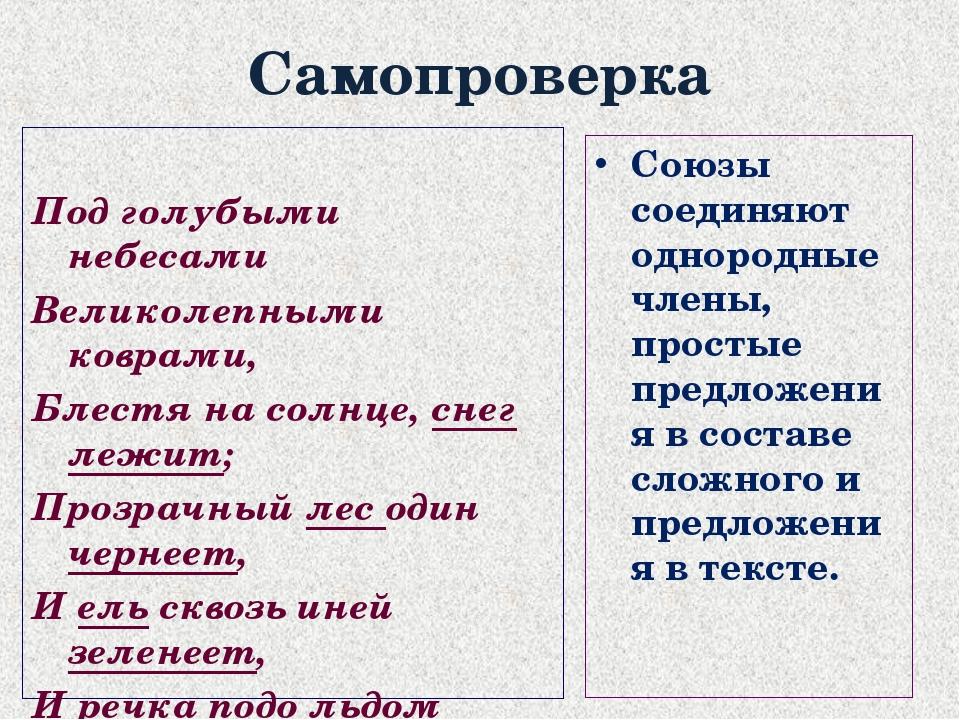 Самопроверка Под голубыми небесами Великолепными коврами, Блестя на солнце, с...