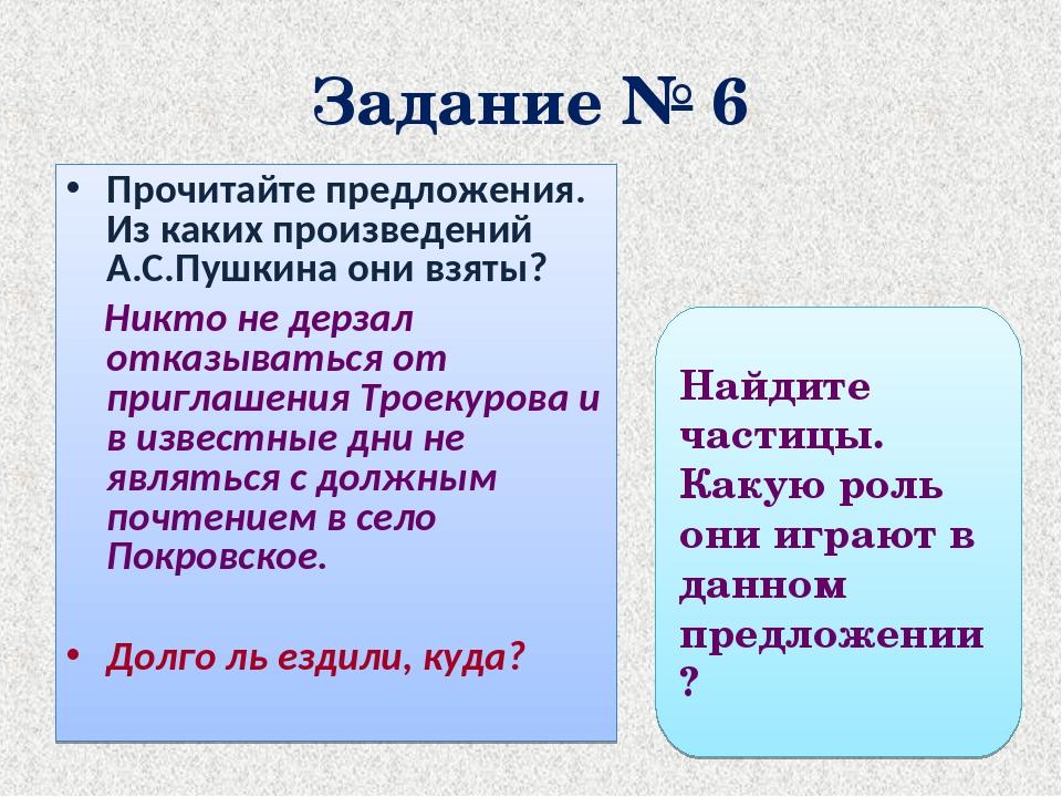 Задание № 6 Найдите частицы. Какую роль они играют в данном предложении? Проч...