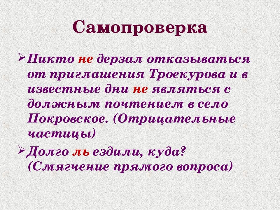 Самопроверка Никто не дерзал отказываться от приглашения Троекурова и в извес...