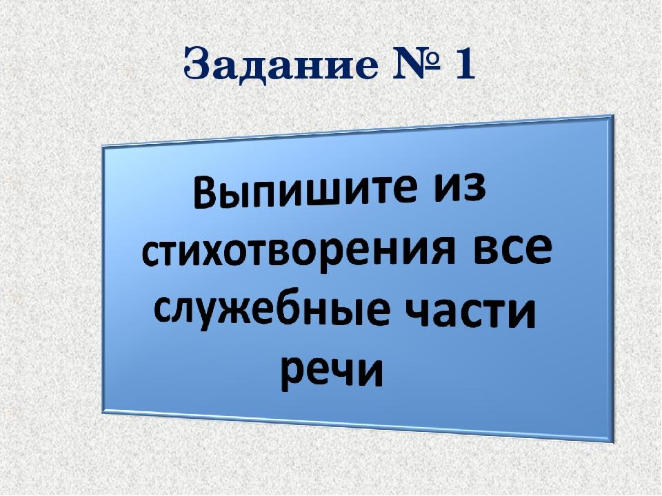 Задание № 1