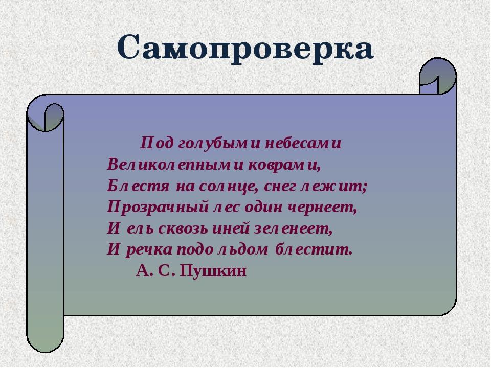 Самопроверка Под голубыми небесами Великолепными коврами, Блестя на солнце,...