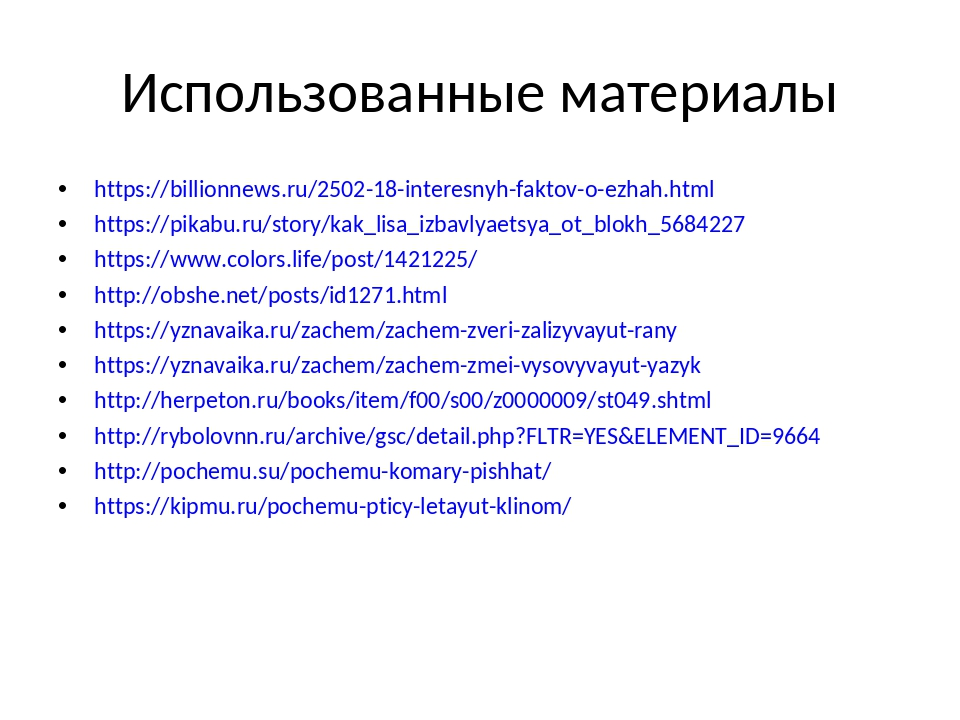 Использованные материалы https://billionnews.ru/2502-18-interesnyh-faktov-o-e...