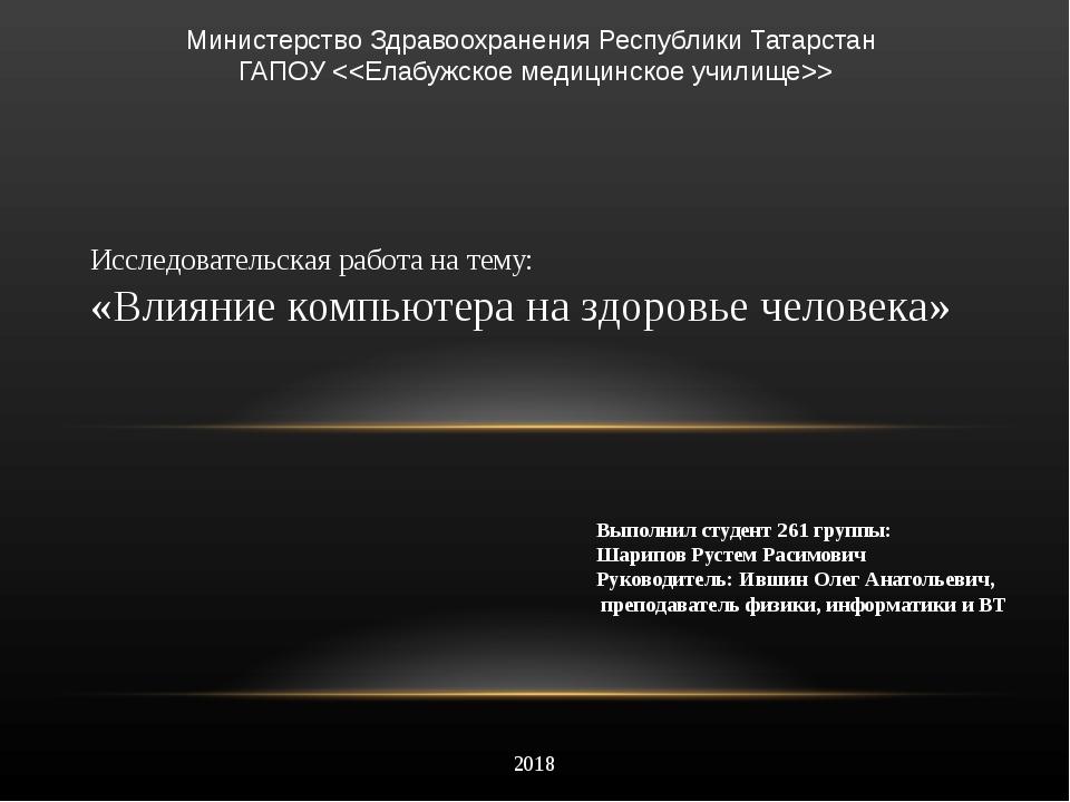 Выполнил студент 261 группы: Шарипов Рустем Расимович Руководитель: Ившин Оле...