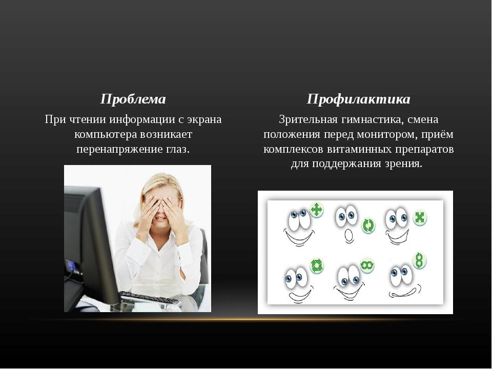 Проблема При чтении информации с экрана компьютера возникает перенапряжение г...