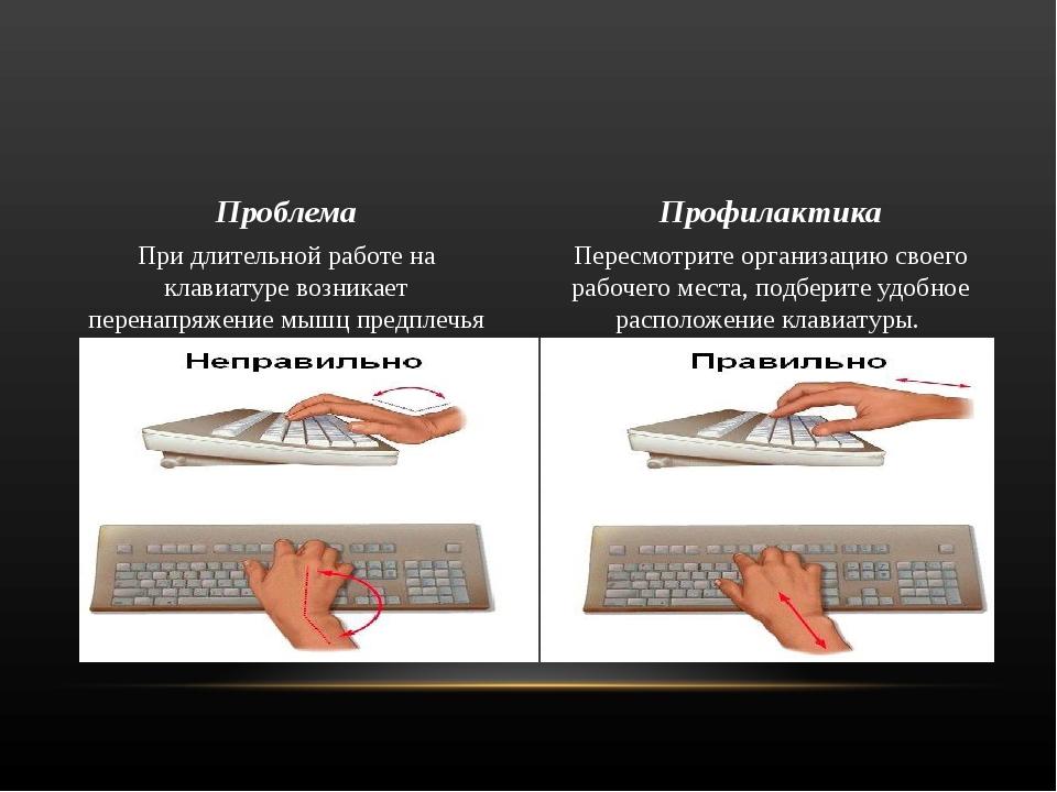 Проблема При длительной работе на клавиатуре возникает перенапряжение мышц пр...