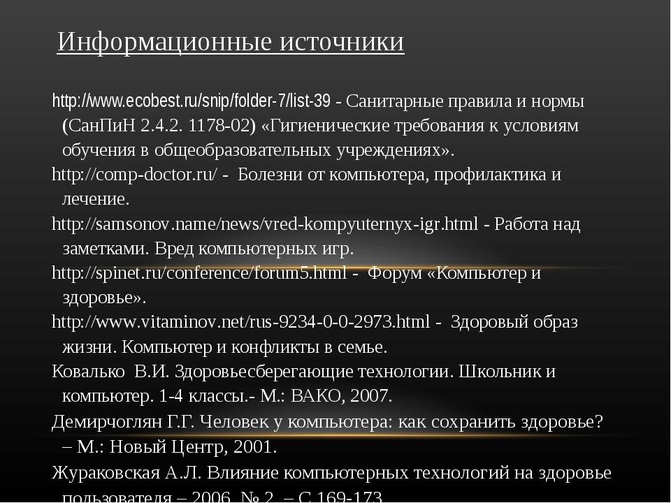 http://www.ecobest.ru/snip/folder-7/list-39 - Санитарные правила и нормы (Сан...