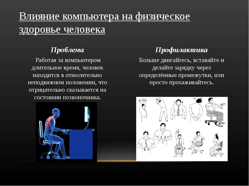 Проблема Работая за компьютером длительное время, человек находится в относит...