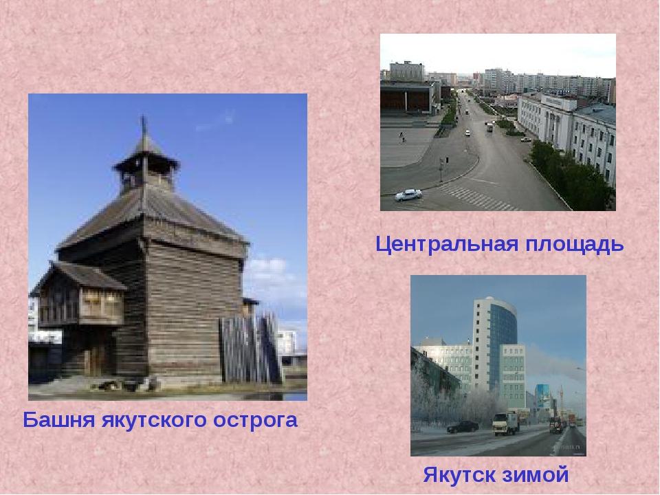 Башня якутского острога Якутск зимой Центральная площадь