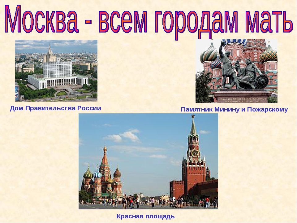 Дом Правительства России Красная площадь Памятник Минину и Пожарскому