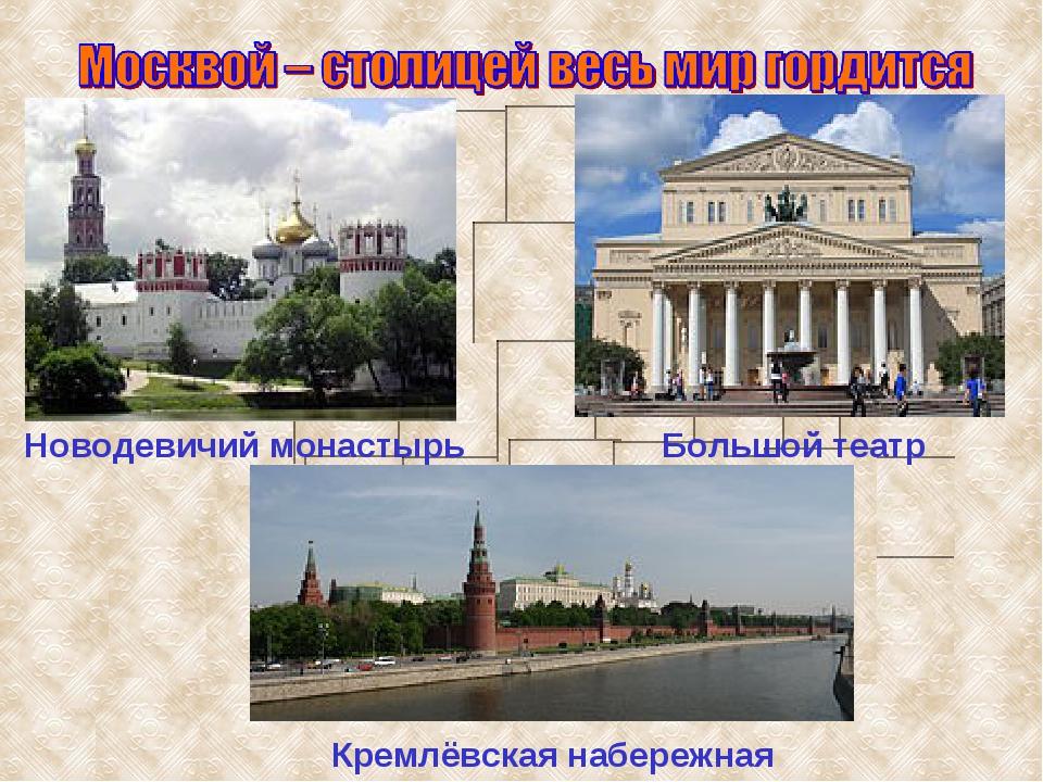 Большой театр Новодевичий монастырь Кремлёвская набережная