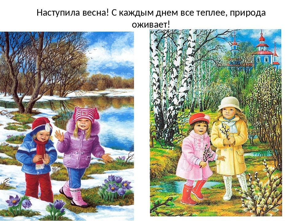 Наступила весна! С каждым днем все теплее, природа оживает!