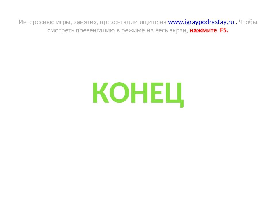 Интересные игры, занятия, презентации ищите на www.igraypodrastay.ru . Чтобы...
