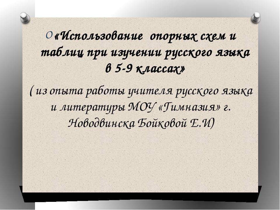 «Использование опорных схем и таблиц при изучении русского языка в 5-9 класс...