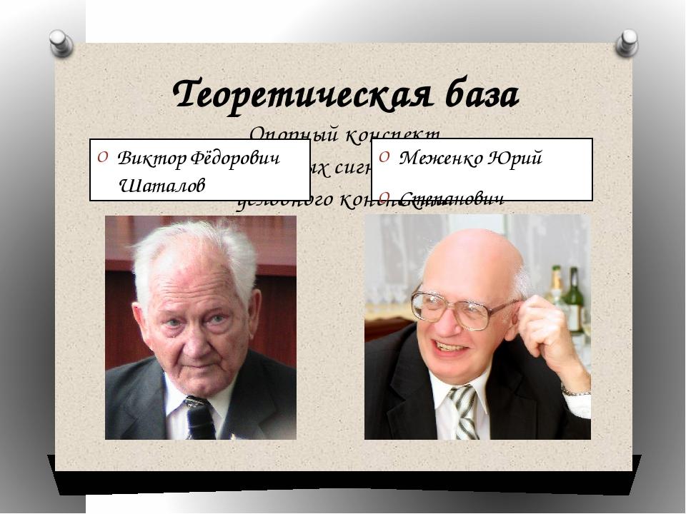 Теоретическая база Опорныйконспект -этосистемаопорныхсигналов в виде кра...