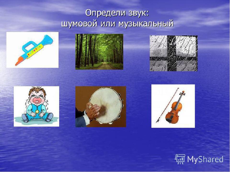Картинки на звуки по музыке