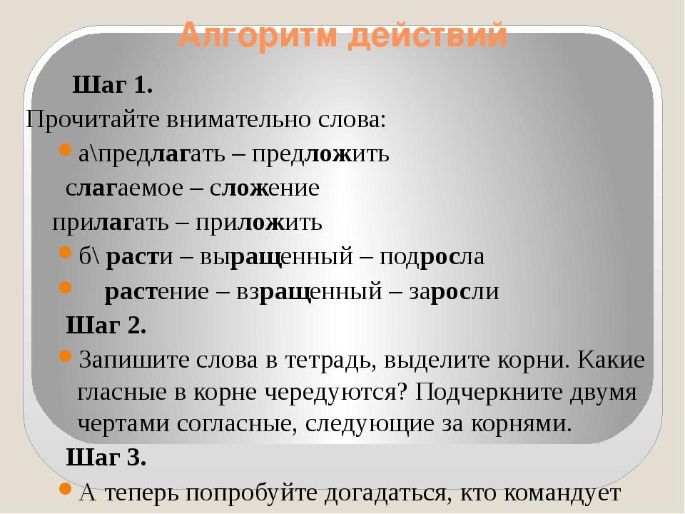 Алгоритм действий Шаг 1. Прочитайте внимательно слова: а\предлагать – предло...