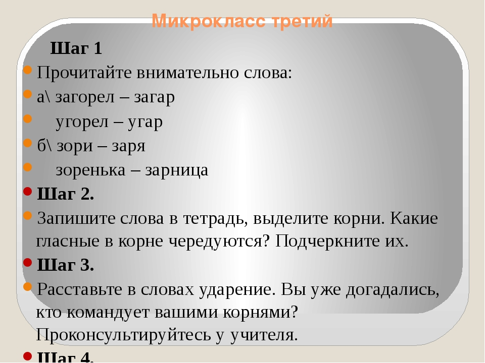 Микрокласс третий Шаг 1 Прочитайте внимательно слова: а\ загорел – загар угор...