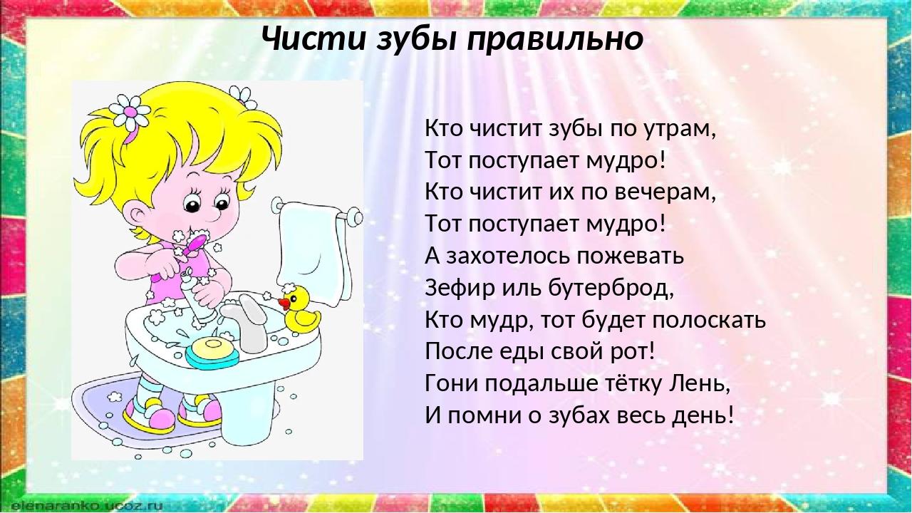 Кто чистит зубы по утрам, Тот поступает мудро! Кто чистит их по вечерам, Тот...
