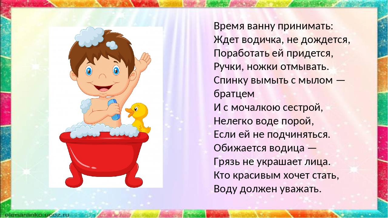 Время ванну принимать: Ждет водичка, не дождется, Поработать ей придется, Руч...