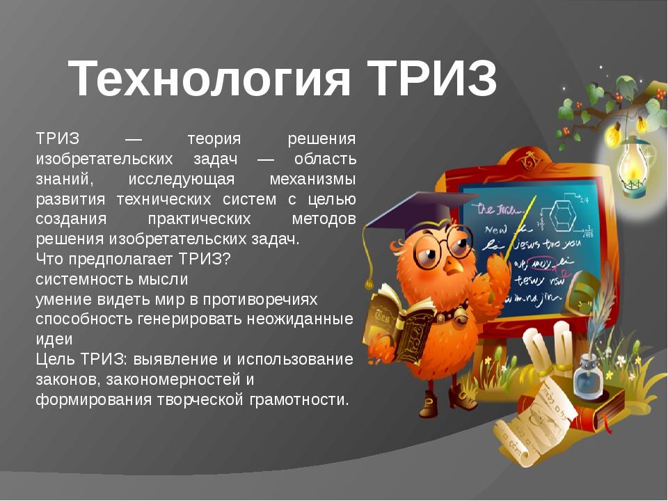 ТРИЗ — теория решения изобретательских задач — область знаний, исследующая м...