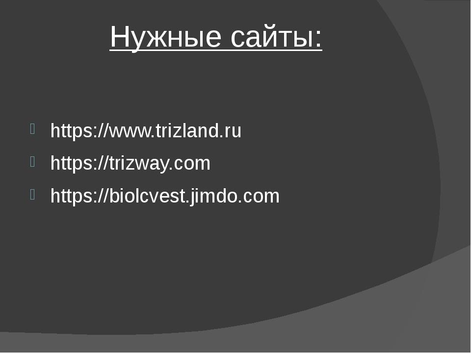Нужные сайты: https://www.trizland.ru https://trizway.com https://biolcvest.j...