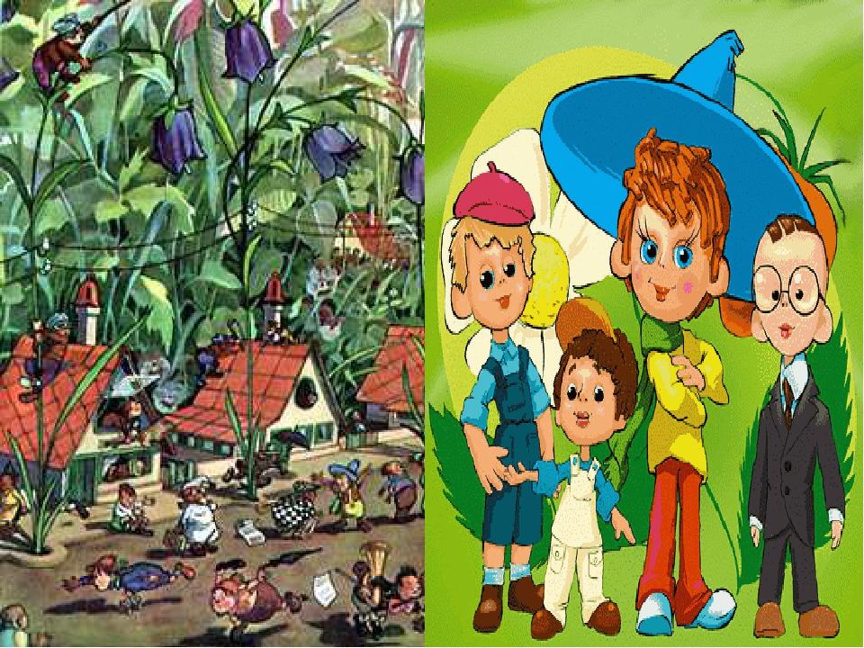 предлагаем картинки к сказке носова приключения незнайки и его друзей обладают