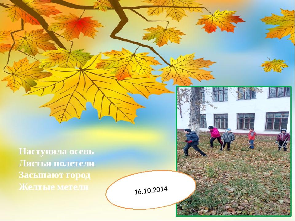 Наступила осень Листья полетели Засыпают город Желтые метели 16.10.2014