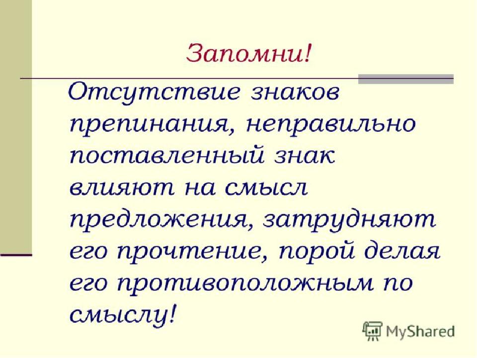 Русский язык пунктуация картинки, картинки плохого человека