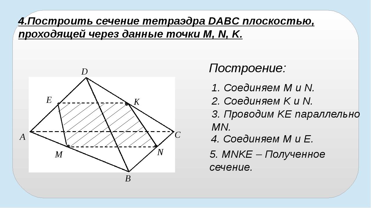 B A D C E K N M 4.Построить сечение тетраэдра DABC плоскостью, проходящей че...