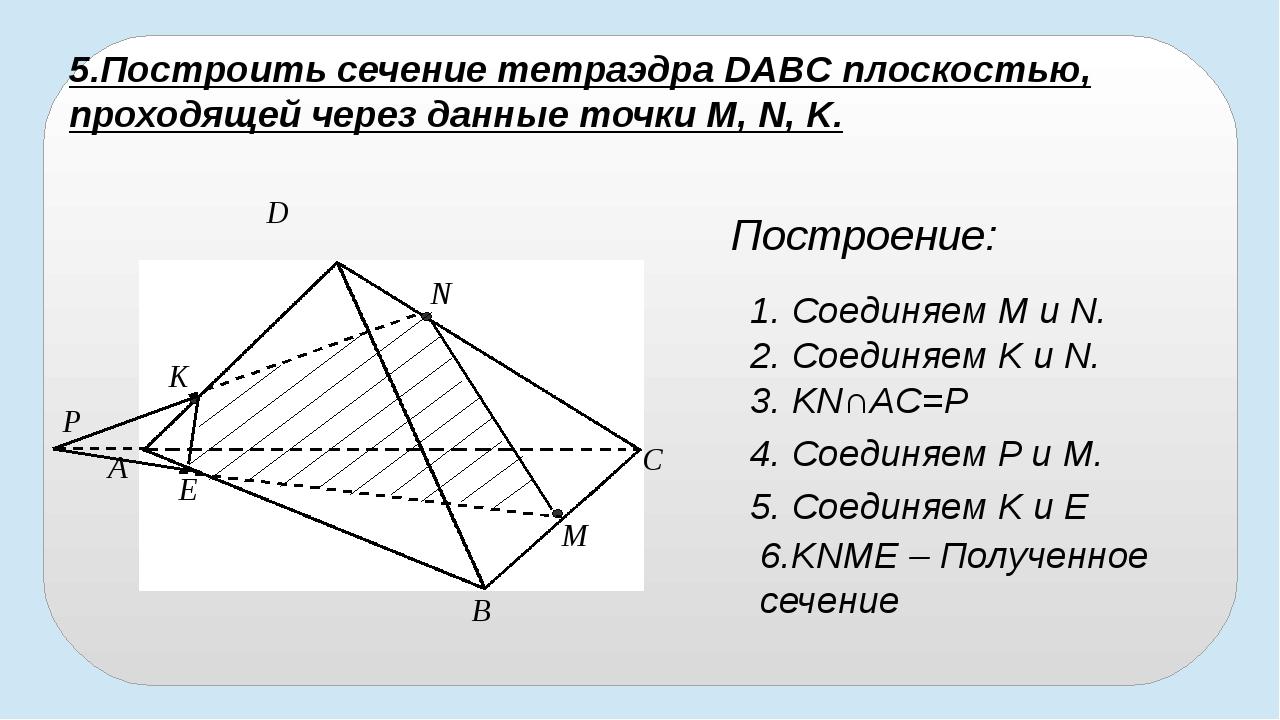 B A D C P E K N M 5.Построить сечение тетраэдра DABC плоскостью, проходящей...