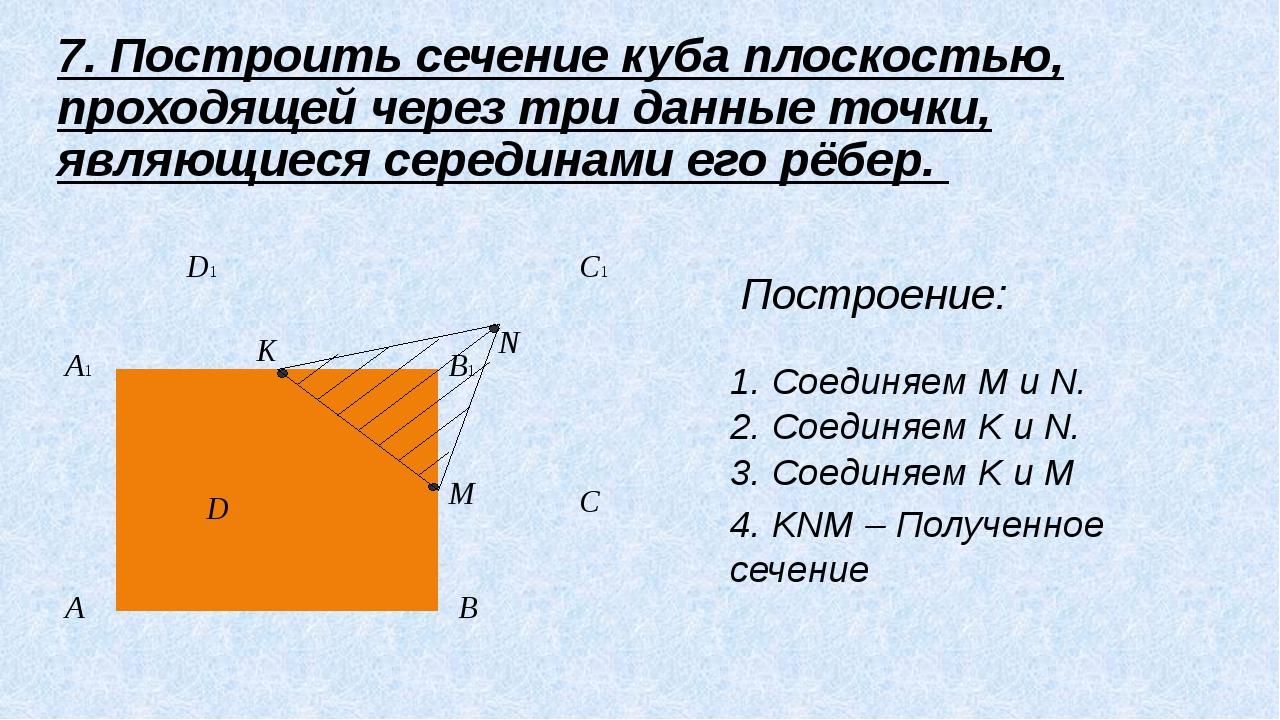 A B C D A1 B1 C1 D1 K M N 7. Построить сечение куба плоскостью, проходящей ч...