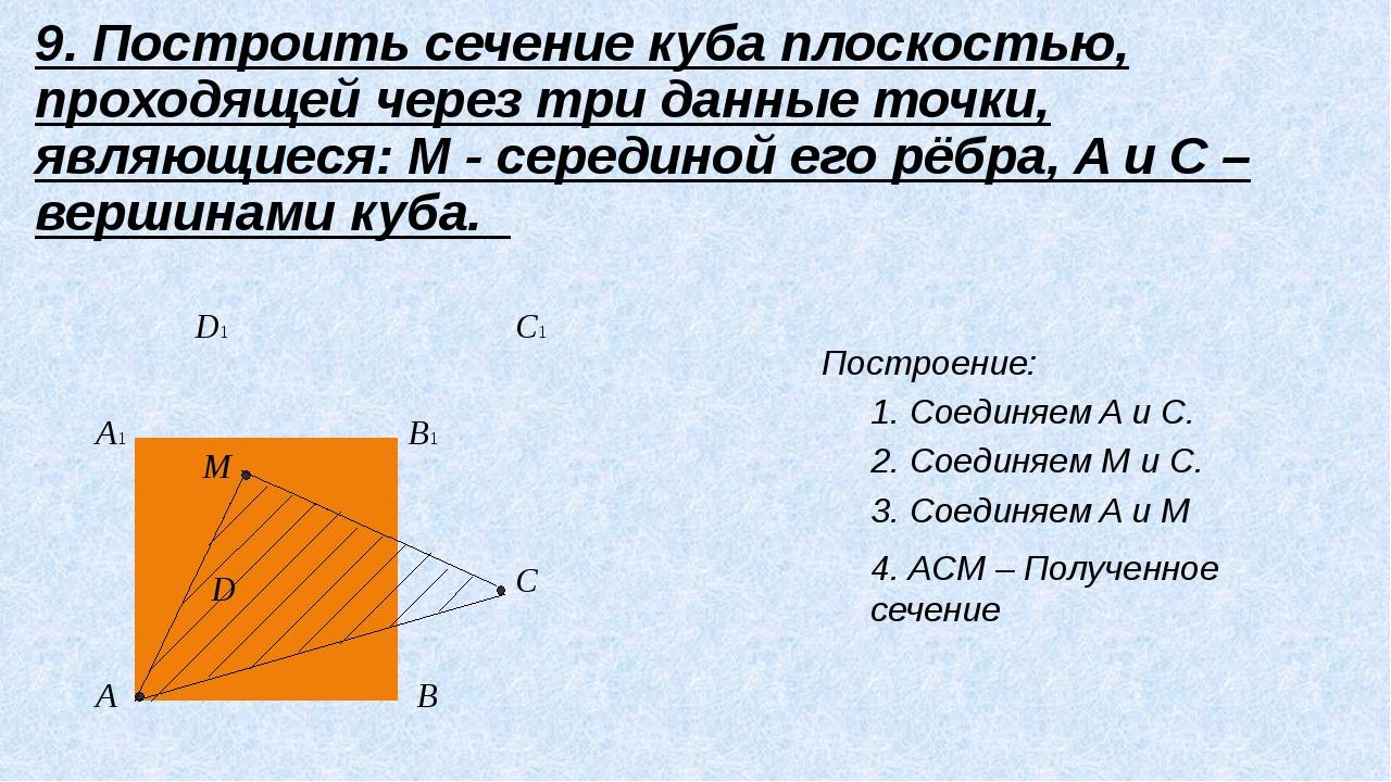 A B C D A1 B1 C1 D1 M 9. Построить сечение куба плоскостью, проходящей через...