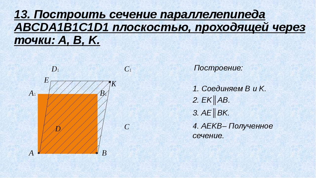 A B C D A1 B1 C1 D1 E K 13. Построить сечение параллелепипеда ABCDA1B1C1D1 п...