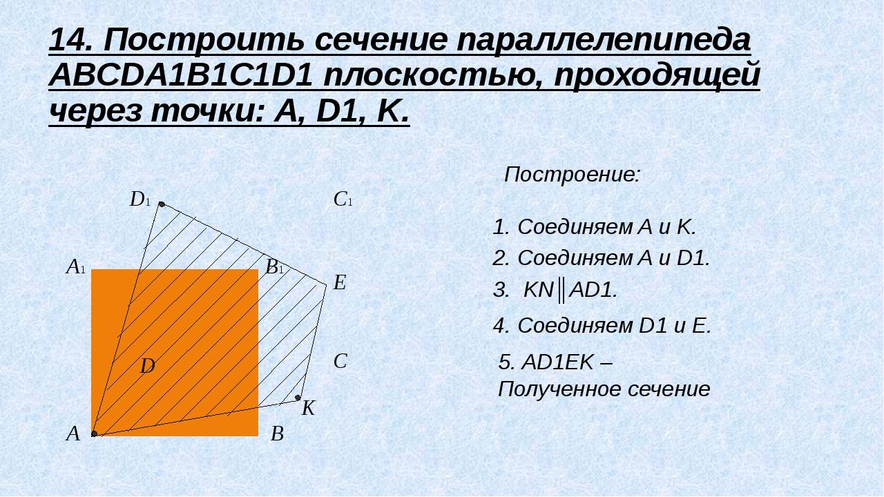 A B C D A1 B1 C1 D1 K E Построение: 1. Соединяем A и K. 2. Соединяем A и D1....