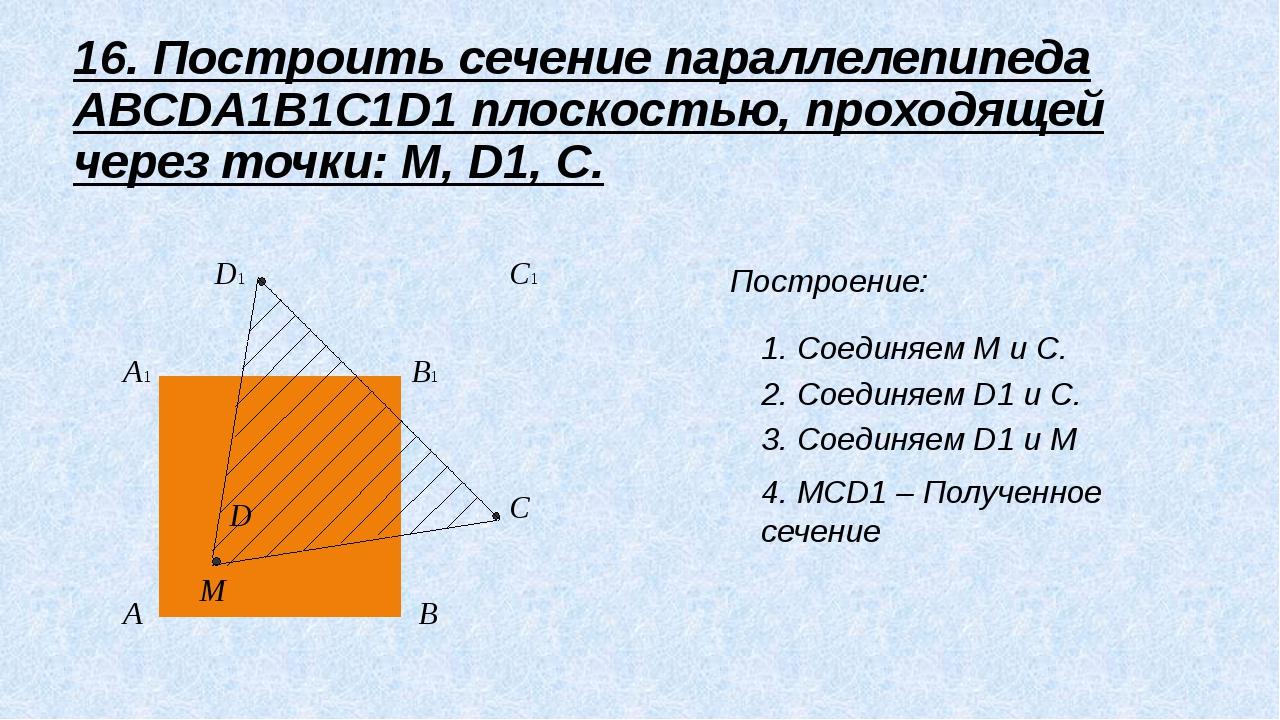 D1 C1 B1 A1 D C B A M 16. Построить сечение параллелепипеда ABCDA1B1C1D1 пло...