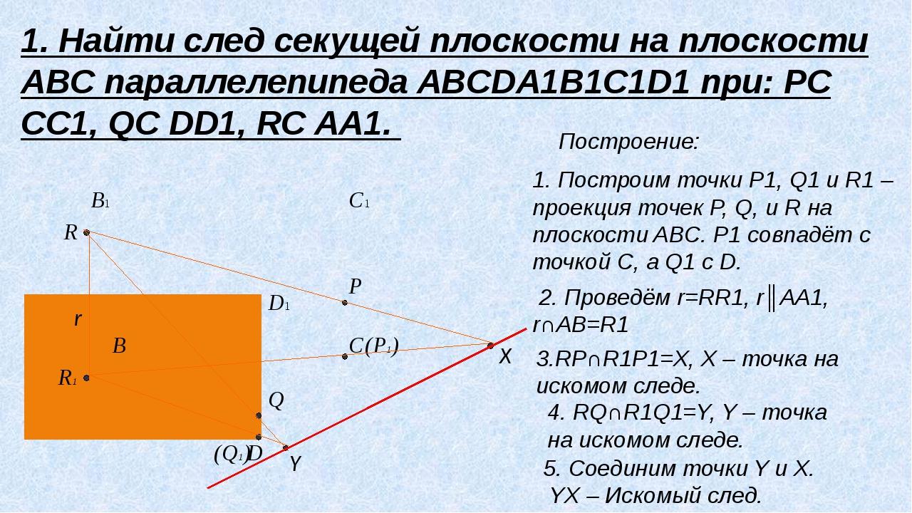 P Q R D1 C1 C B D B1 R1 (Q1) (P1) Построение: 1. Построим точки P1, Q1 и R1...