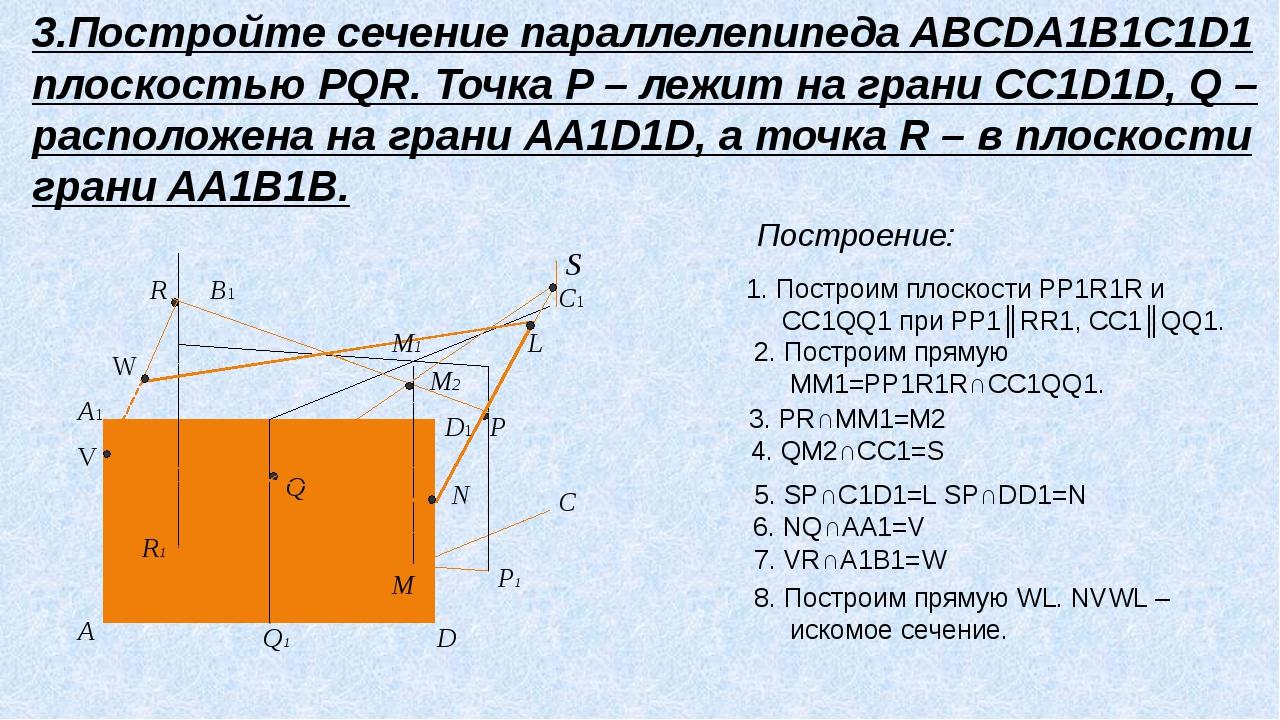 D C C1 B A B1 A1 R P Q M1 M L M2 D1 P1 Q1 R1 W 3.Постройте сечение параллелеп...