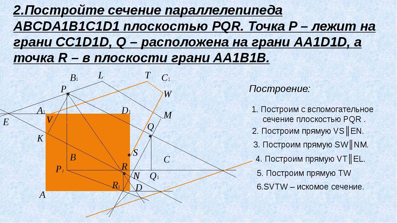 D A1 D1 C1 C B B1 A M R R1 S Q Q1 W T L E K V P P1 N 2.Постройте сечение пар...