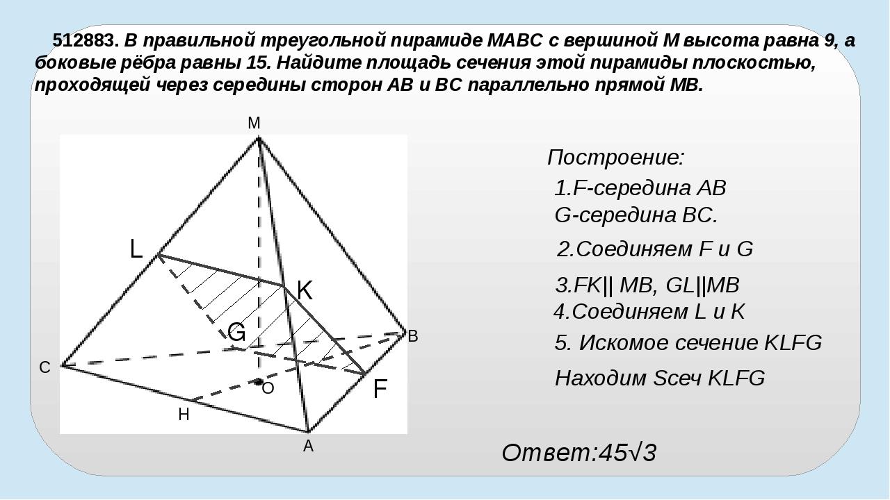 F G K L H 512883.В правильной треугольной пирамидеMABCс вершинойMвысота...