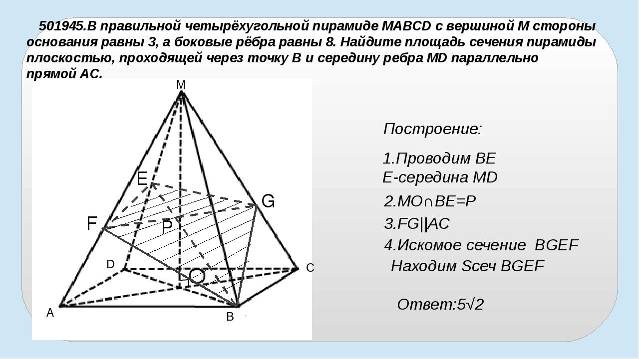 G F E P 501945.В правильной четырёхугольной пирамидеMABCDс вершинойMсторо...