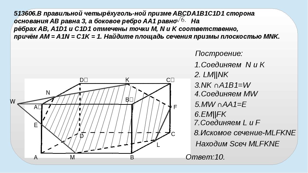 L M F N K E W 513606.В правильной четырёхугольной призмеABCDA1B1C1D1сторон...