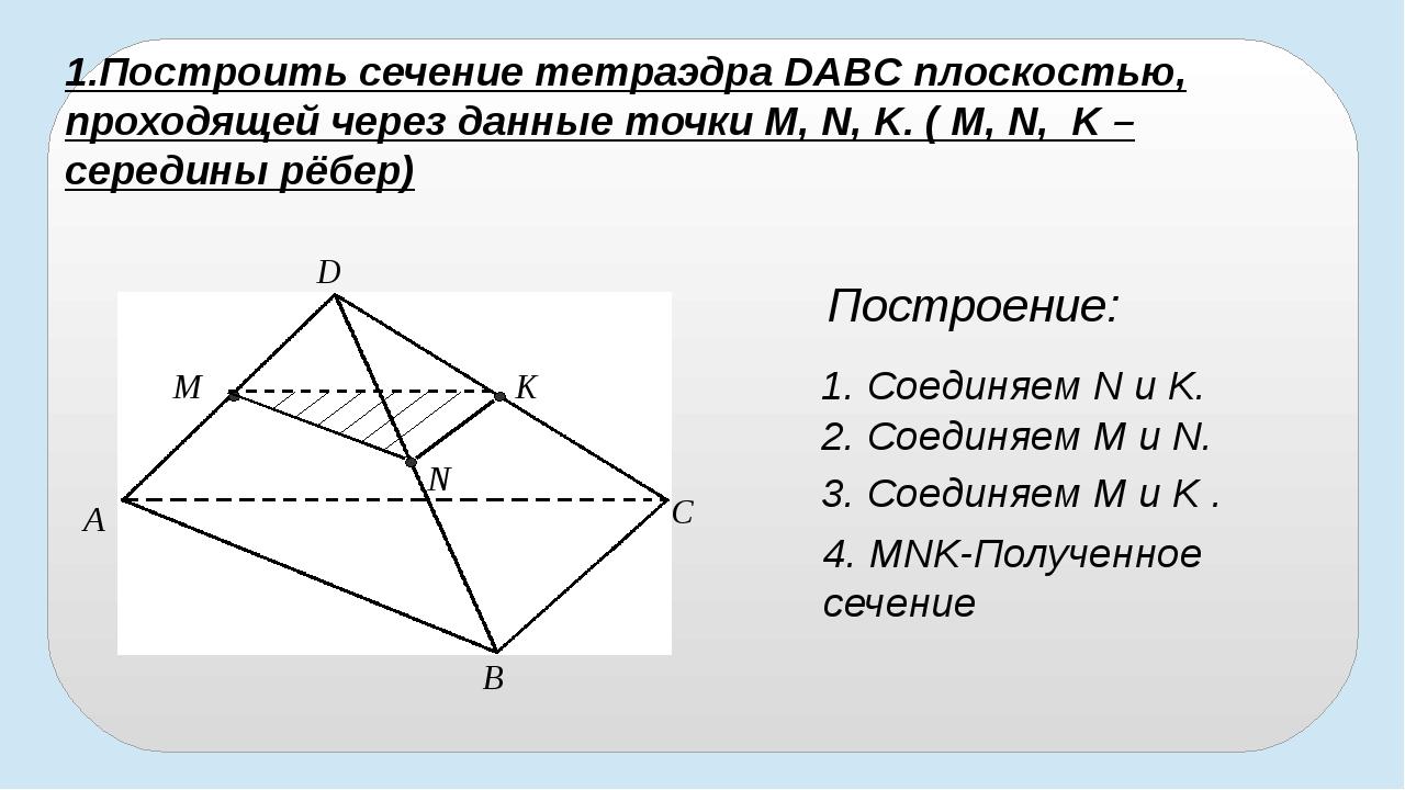 1.Построить сечение тетраэдра DABC плоскостью, проходящей через данные точки...