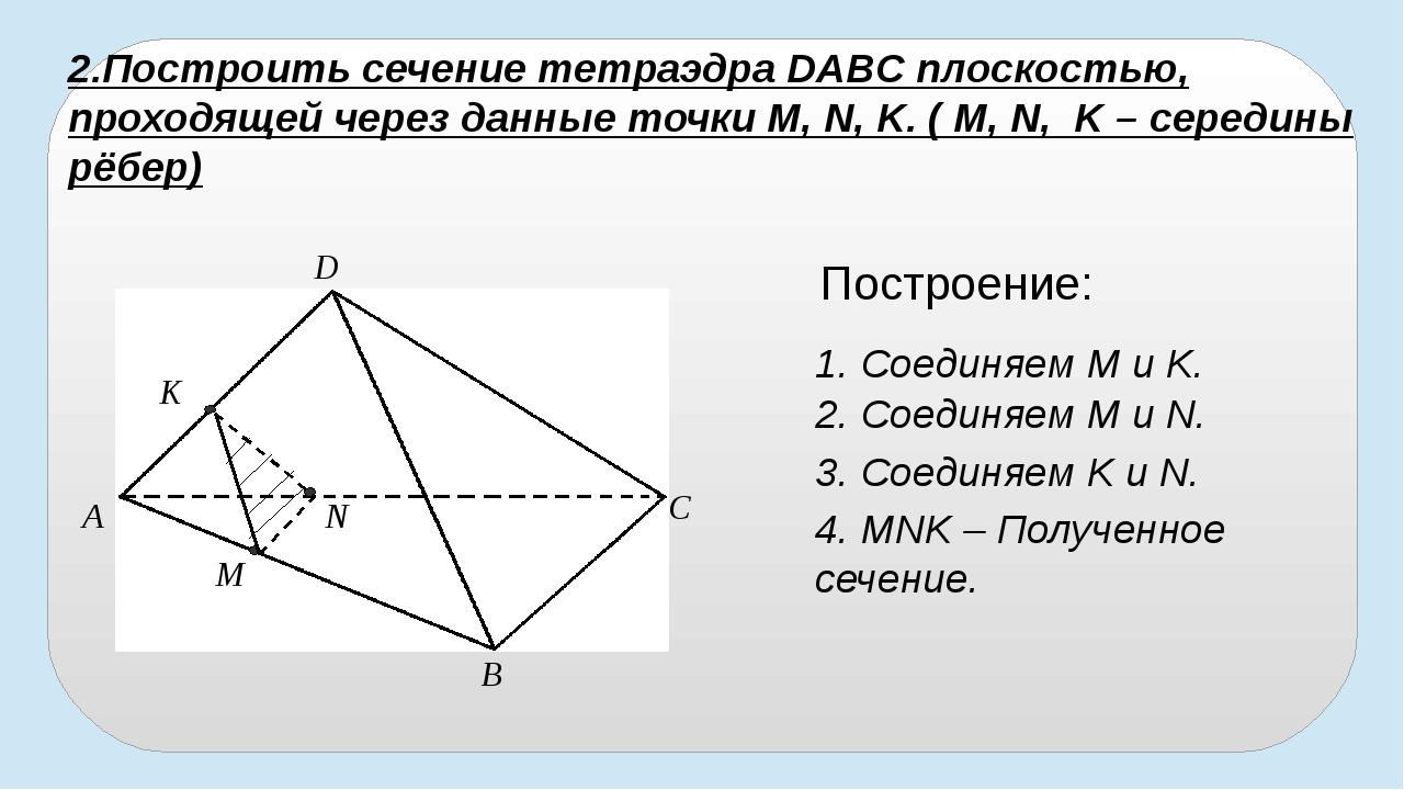 B A D C K N M 2.Построить сечение тетраэдра DABC плоскостью, проходящей чере...