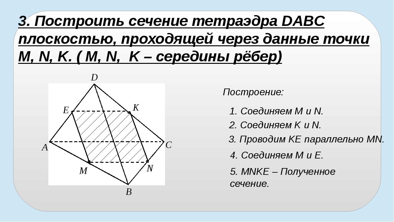 B A D C K N M E 3. Построить сечение тетраэдра DABC плоскостью, проходящей ч...