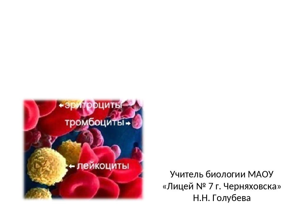 Внутренняя среда организма совокупность жидкостей (кровь, лимфа, тканевая жи...