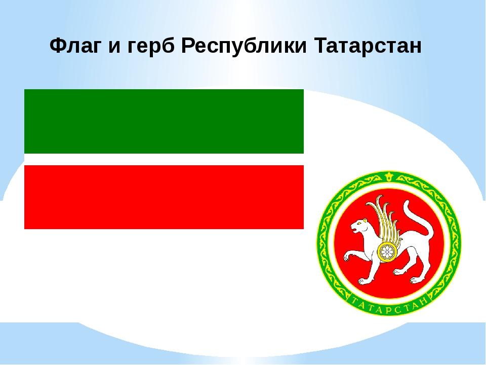 фото герб и флаг татарстана картинки капуста