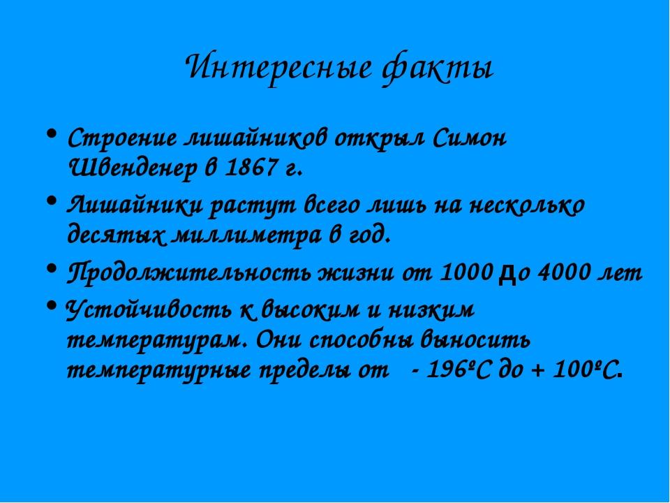 Интересные факты Строение лишайников открыл Симон Швенденер в 1867 г. Лишайни...