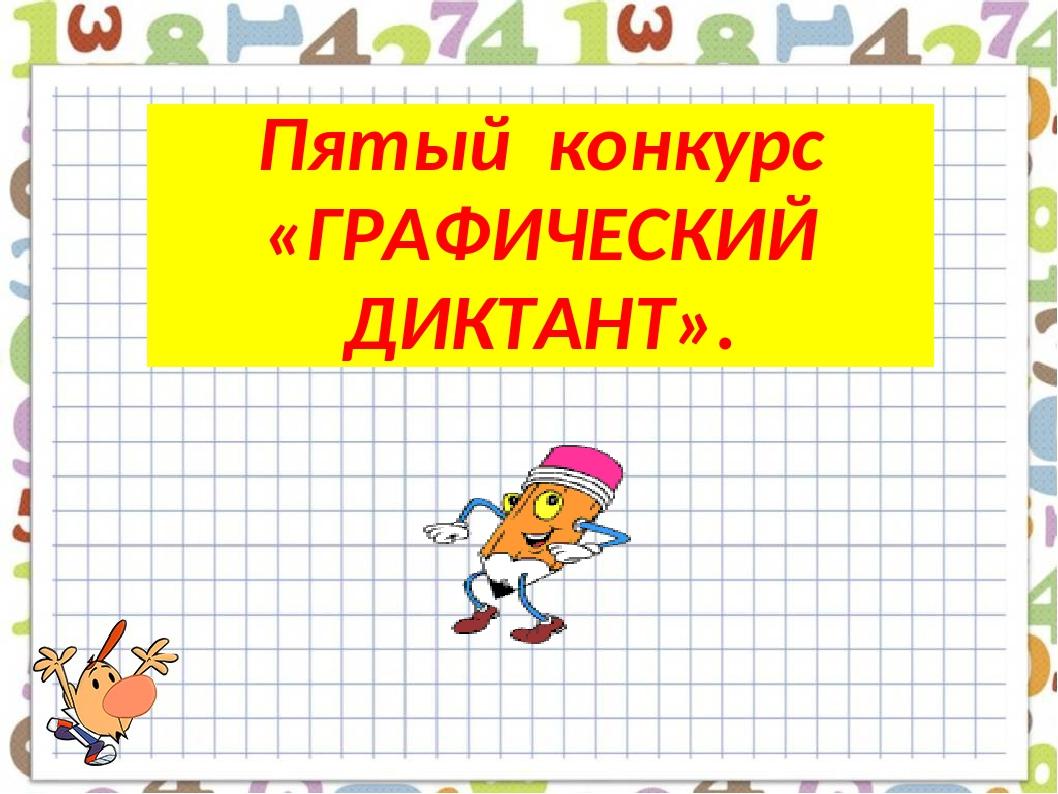 Пятый конкурс «ГРАФИЧЕСКИЙ ДИКТАНТ».